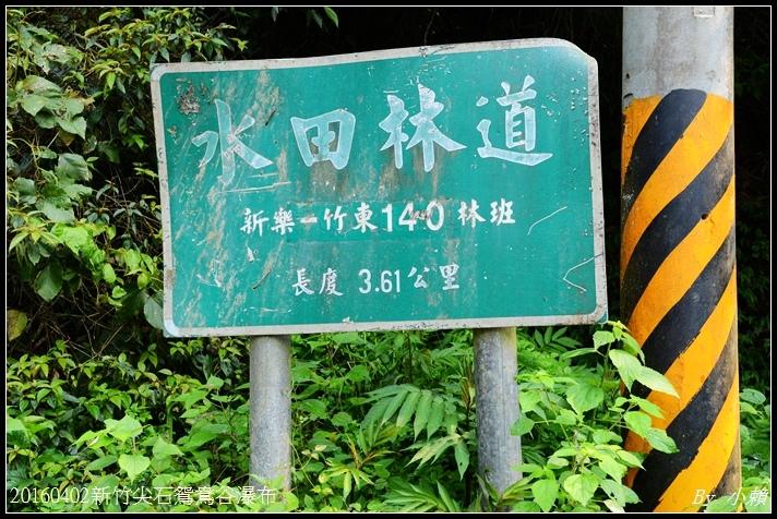 20160403新竹尖石鴛鴦谷瀑布004.jpg