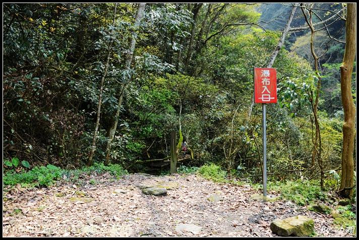 20160403新竹尖石鴛鴦谷瀑布075.jpg