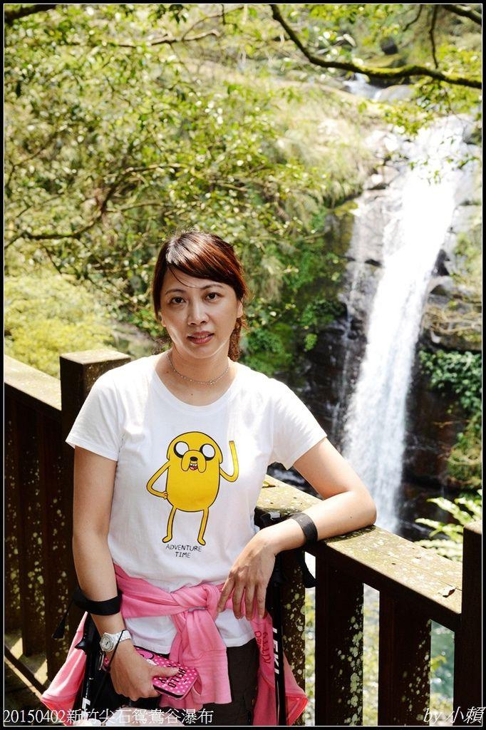 20160403新竹尖石鴛鴦谷瀑布112.jpg