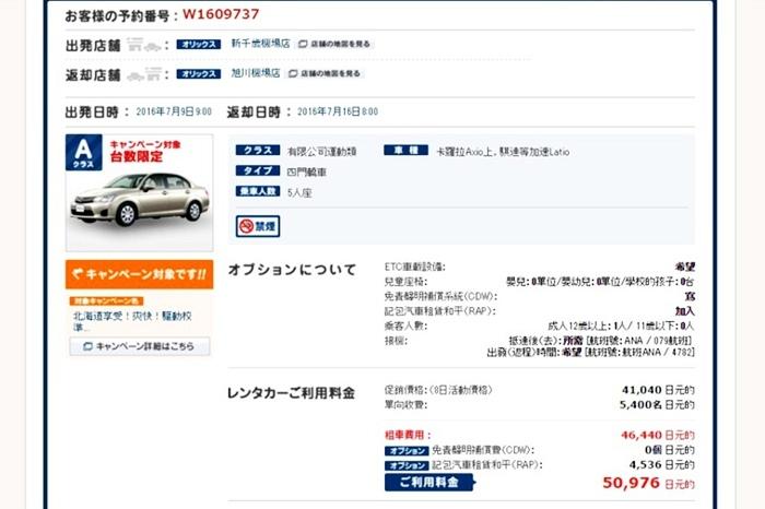北海道orix租車.jpg