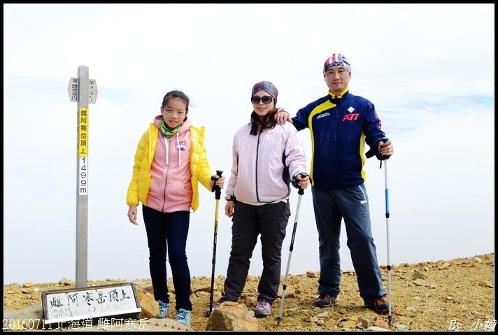 20160711北海道雌阿寒岳445.jpg