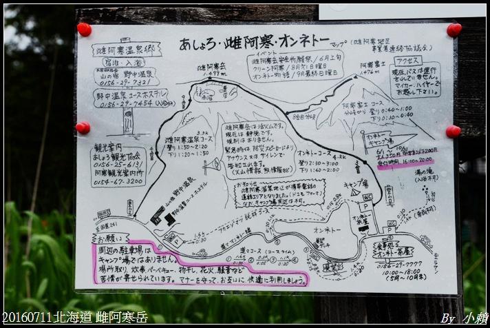 20160711北海道雌阿寒岳003.jpg