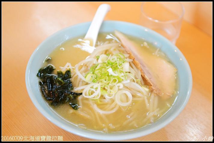 20160709北海道寶龍拉麵04.jpg