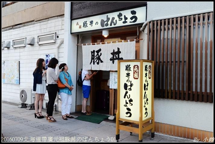 20160709北海道帶廣元祖豚丼のぱんちょう01.jpg