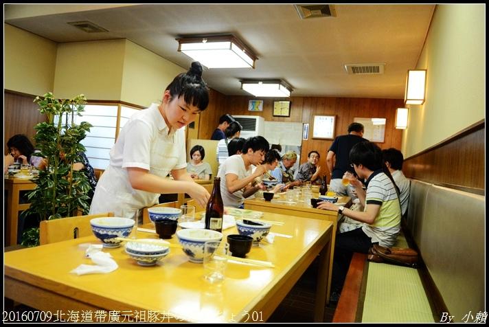 20160709北海道帶廣元祖豚丼のぱんちょう03.jpg