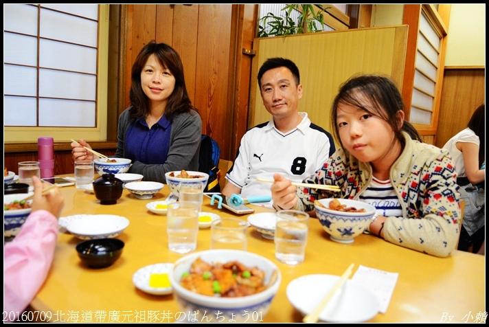 20160709北海道帶廣元祖豚丼のぱんちょう07.jpg