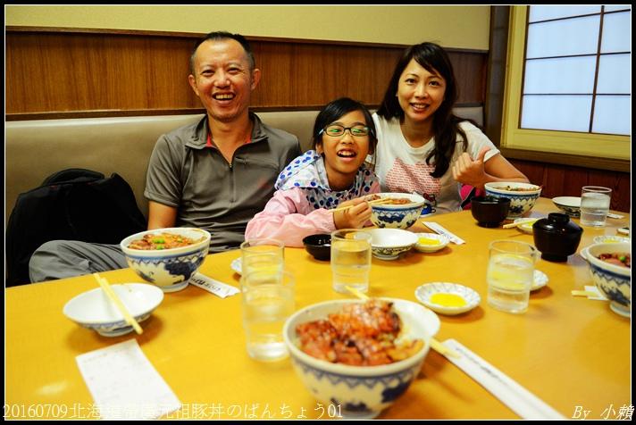 20160709北海道帶廣元祖豚丼のぱんちょう10.jpg