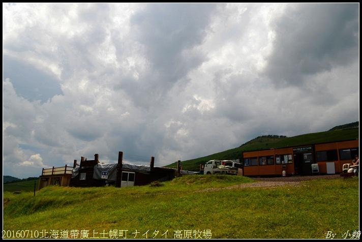 20160710北海道帶廣上士幌町 ナイタイ 高原牧場094.jpg