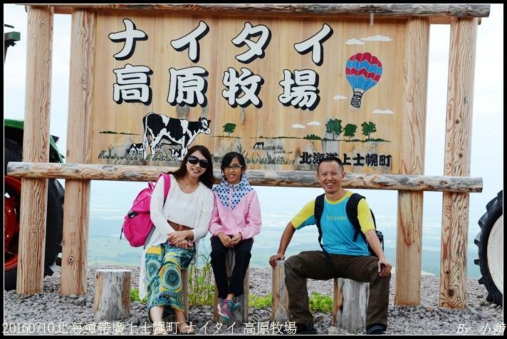 20160710北海道帶廣上士幌町 ナイタイ 高原牧場128.jpg