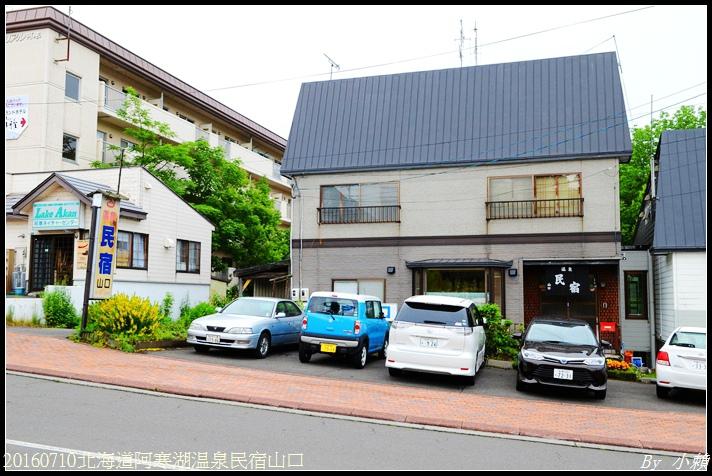 20160710北海道阿寒湖温泉民宿山口63.jpg