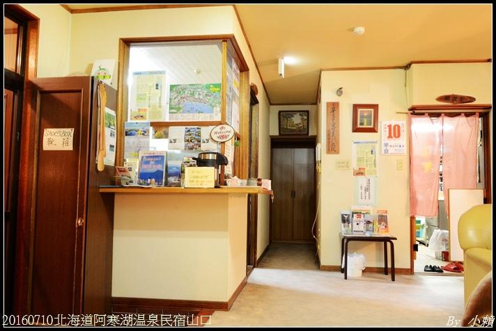 20160710北海道阿寒湖温泉民宿山口58.jpg