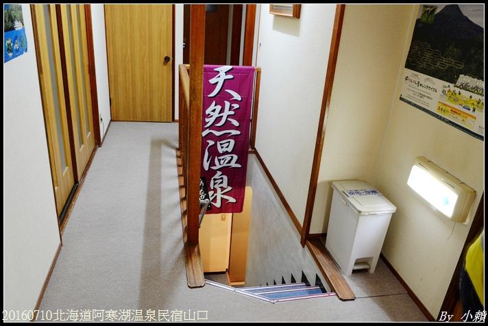 20160710北海道阿寒湖温泉民宿山口56.jpg