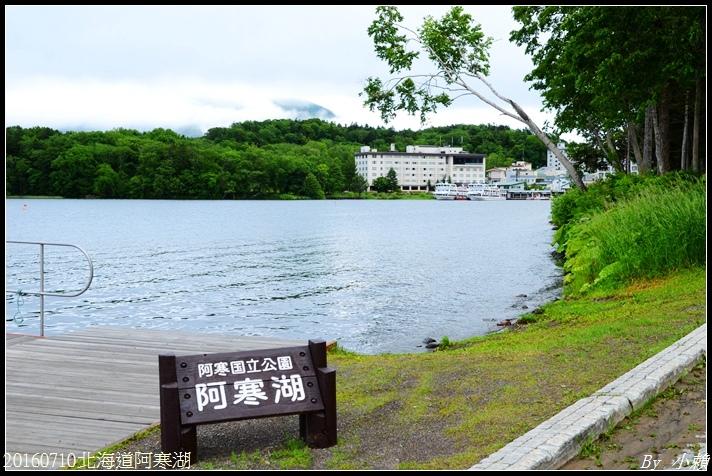 20160710北海道阿寒湖77.jpg