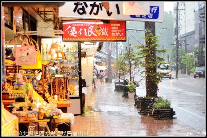 20160710北海道阿寒湖温泉民宿山口68.jpg