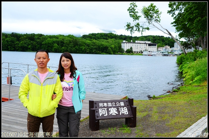 20160710北海道阿寒湖75.jpg