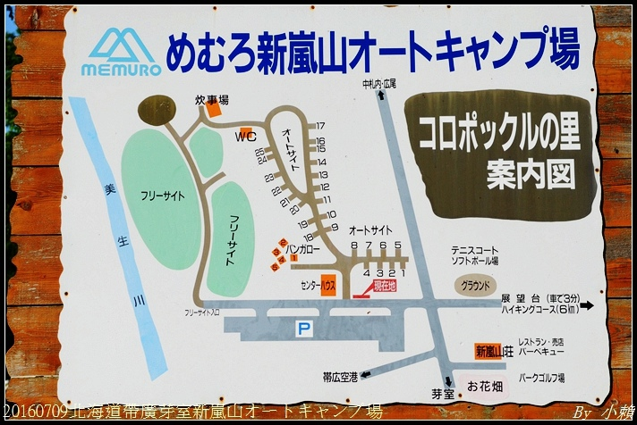 20160709北海道帶廣芽室新嵐山オートキャンプ場017.jpg
