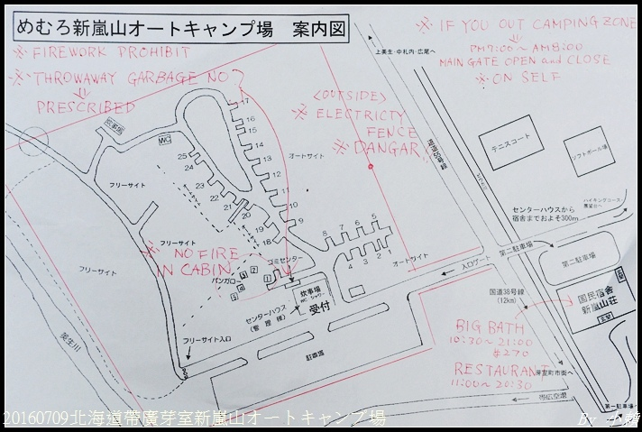20160709北海道帶廣芽室新嵐山オートキャンプ場053.jpg
