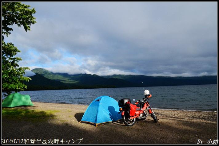 20160712和琴半島湖畔キャンプ19.jpg