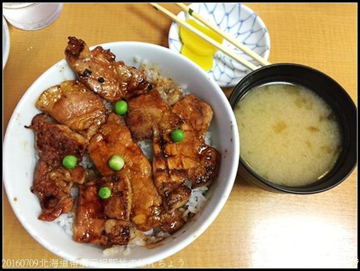 20160709北海道帶廣元祖豚丼のぱんちょう99.jpg
