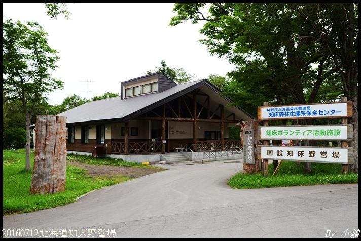 20160713北海道知床のキャンプ場11.jpg