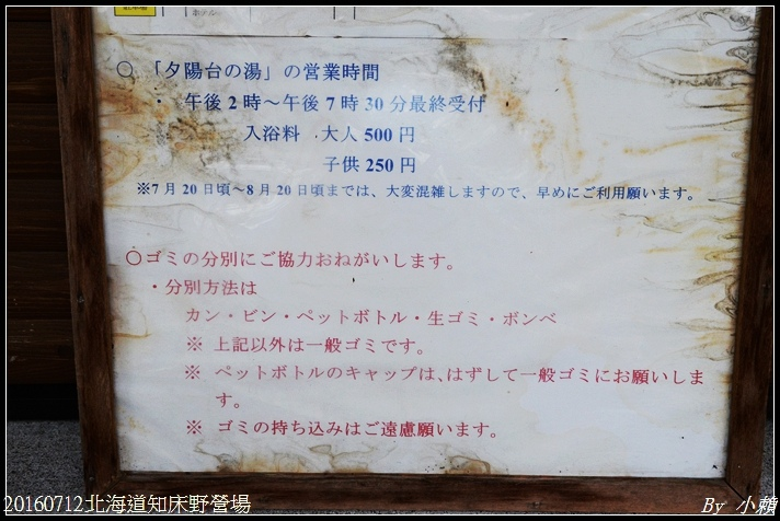 20160713北海道知床のキャンプ場17.jpg