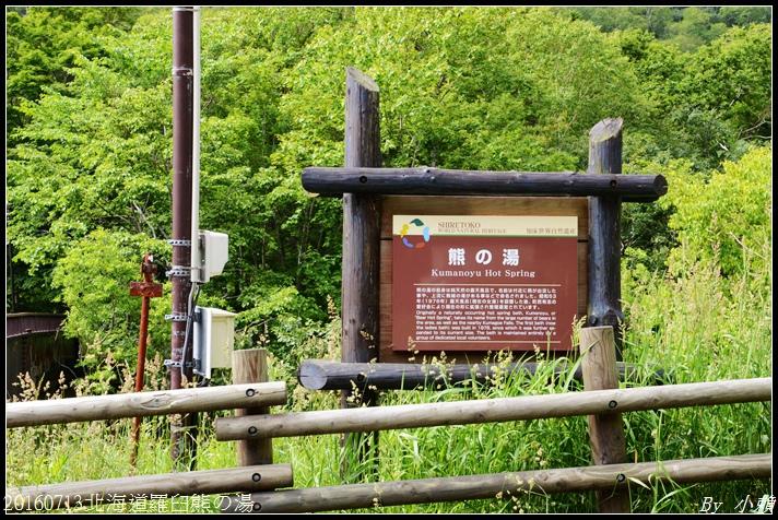 20160713北海道羅臼熊の湯04.jpg