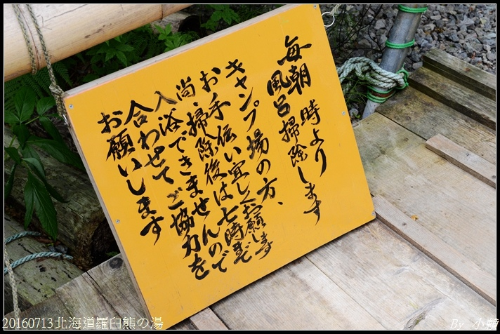 20160713北海道羅臼熊の湯13.jpg