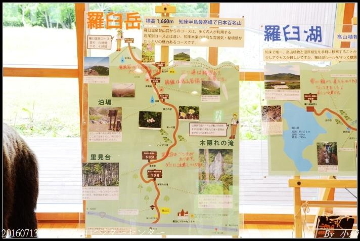 20160713北海道羅臼ビジターセンター07.jpg