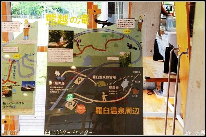 20160713北海道羅臼ビジターセンター08.jpg
