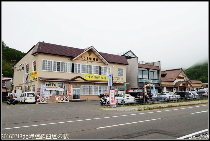 20160713北海道羅臼道の駅02.jpg