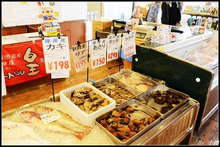 20160713北海道羅臼道の駅17.jpg