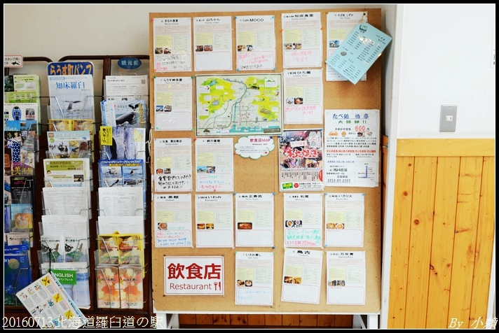 20160713北海道羅臼道の駅15.jpg