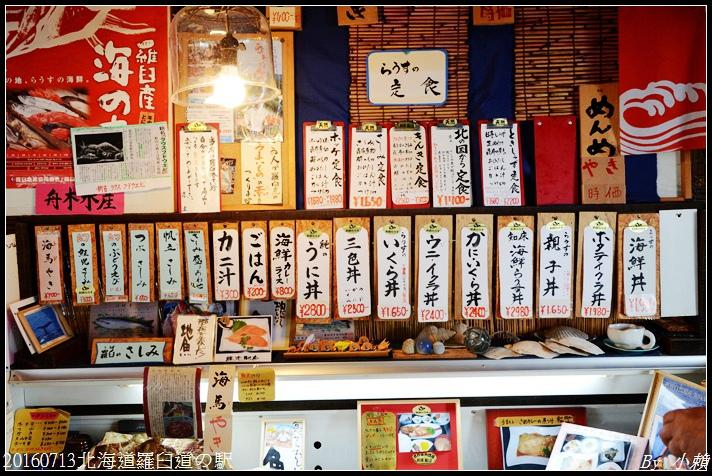 20160713北海道羅臼道の駅23.jpg
