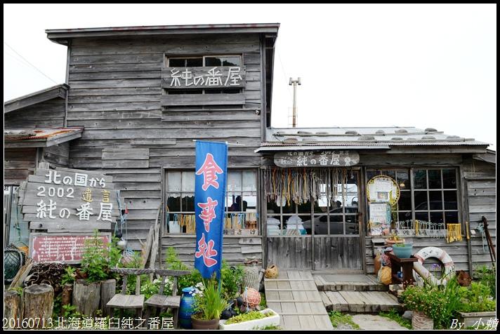 20160713北海道羅臼純之番屋18.jpg