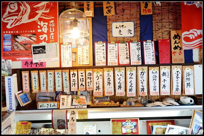 20160713北海道羅臼純之番屋15.jpg