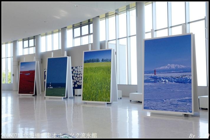 20160713北海道網走オホーツク流氷館006.jpg