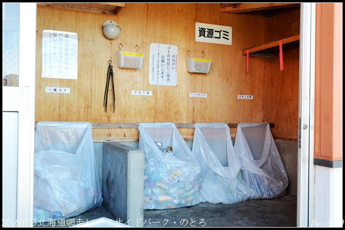 20160713北海道網走レイクサイドパーク・のとろ63.jpg