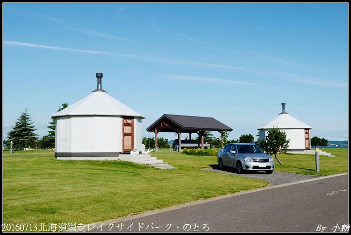 20160713北海道網走レイクサイドパーク・のとろ25.jpg