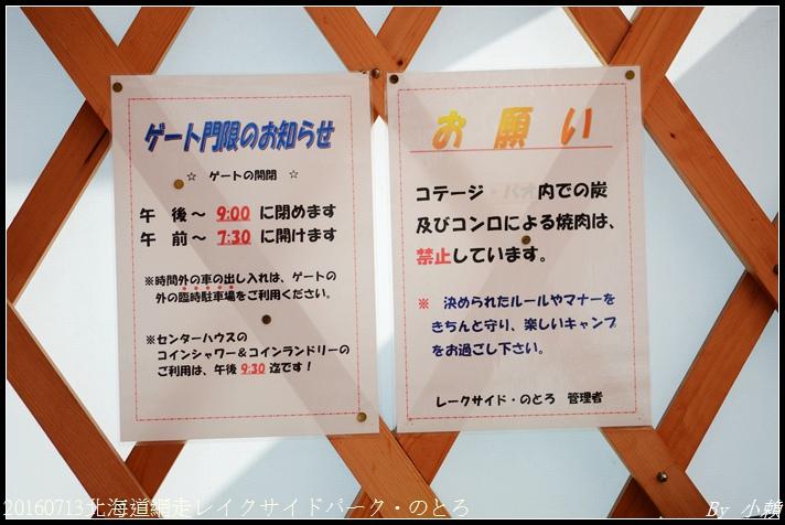 20160713北海道網走レイクサイドパーク・のとろ56.jpg