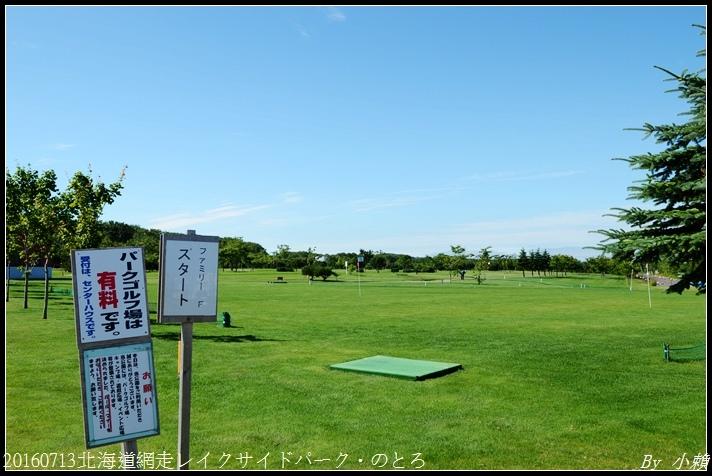 20160713北海道網走レイクサイドパーク・のとろ70.jpg
