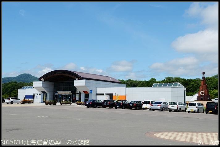 20160714北海道留辺蘂山の水族館04.jpg