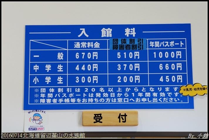 20160714北海道留辺蘂山の水族館06.jpg