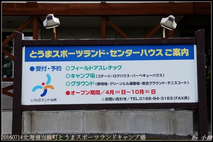 20160714北海道当麻町とうまスポーツランドキャンプ場048.jpg