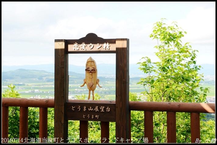 20160714北海道当麻町とうまスポーツランドキャンプ場025.jpg