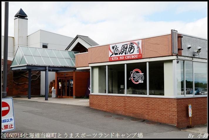 20160714北海道当麻町とうまスポーツランドキャンプ場036.jpg