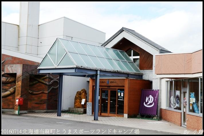 20160714北海道当麻町とうまスポーツランドキャンプ場033.jpg