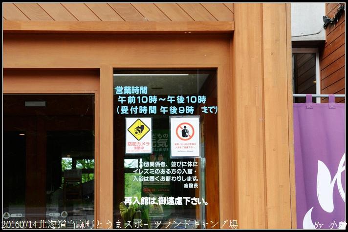 20160714北海道当麻町とうまスポーツランドキャンプ場034.jpg