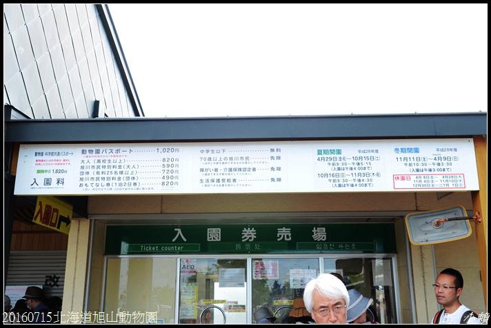 20160715北海道旭山動物園003.jpg