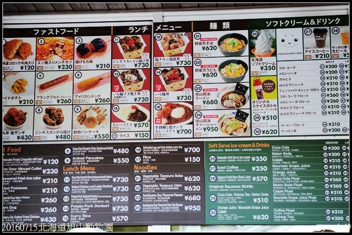 20160715北海道旭山動物園280.jpg
