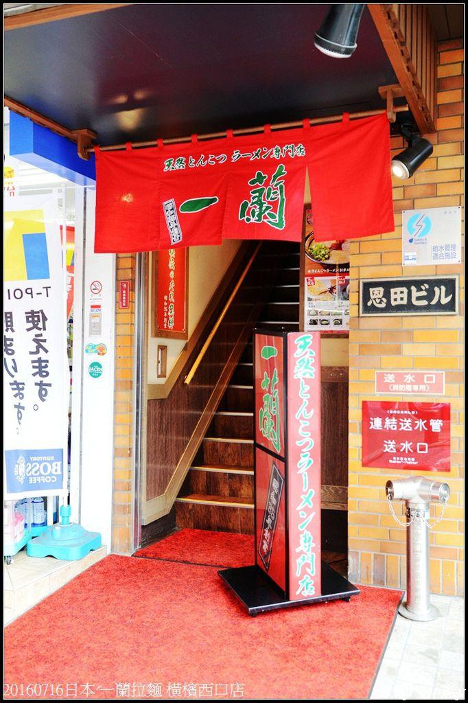20160716日本一蘭拉麵 橫檳西口店03.jpg